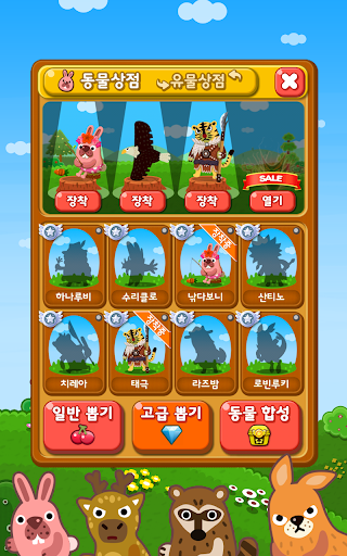 포코팡 for Kakao screenshot 2
