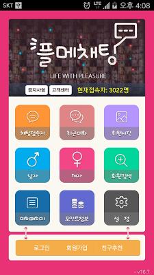 플메채팅 - 채팅 만남 미팅 플레이메이트 플메톡 - screenshot