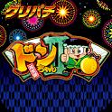 [グリパチ]ドンちゃん2(2019) icon