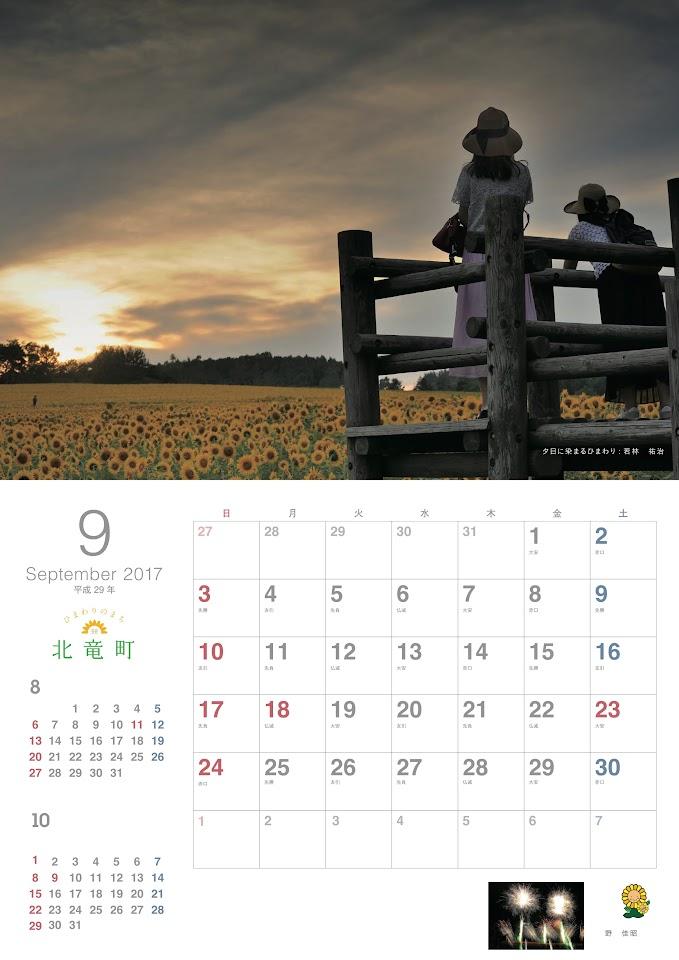 9月・北竜町カレンダー 2017