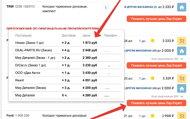 Zap.Expert - Сравни цены на автозапчасти