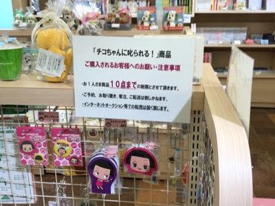 NHK放送博物館のミュージアムショップ、チコちゃんグッズコーナー