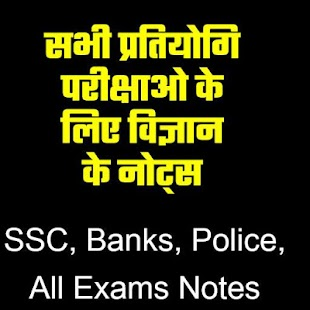 General Science Notes SSC IAS- screenshot thumbnail