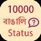10000 Bangla Status