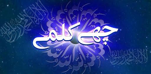 Six Kalma of Islam app (apk) free download for Android/PC/Windows screenshot