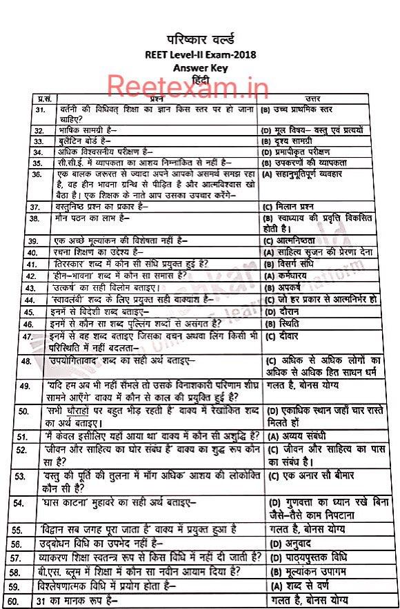 Hindi REET Level 2 Answer Key