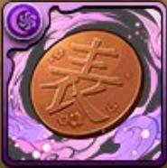 カナヲの銅貨
