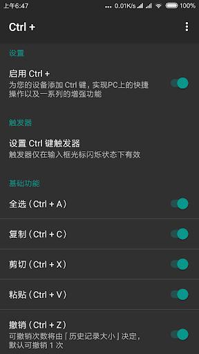 Ctrl + —— 给手机装上 Ctrl 键  screenshots 1