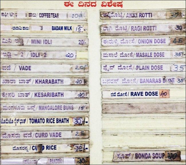 Ganesh Darshan menu 1