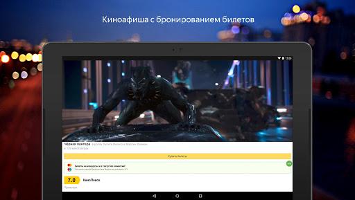 Yandex screenshot 12