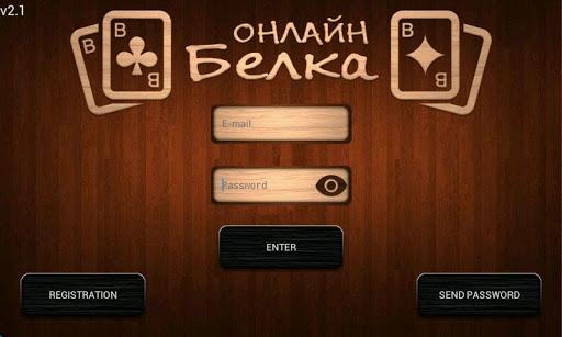Online Belka Card Game image | 2