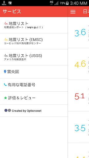 Earthquakes in Japan 2.1 PC u7528 3