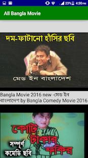 Indian Bangla Movie Full