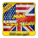 تعلم الإنجليزية بسهولة icon