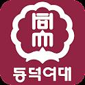 동덕여자대학교 춘강학술정보관 icon