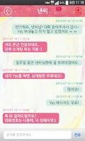 Screenshot of 이츄, 사랑의 홍차 연구소 (깐깐 꼼꼼 소개팅)