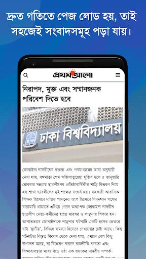 Bangla Newspapers - Bangla News App 0.0.3 screenshots 5