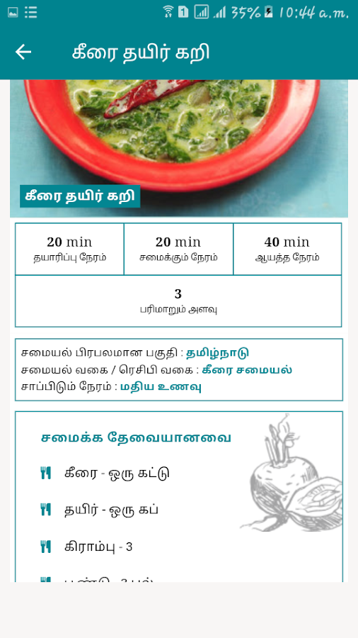 Keerai Kootu Varieties Recipe in Tamil- screenshot