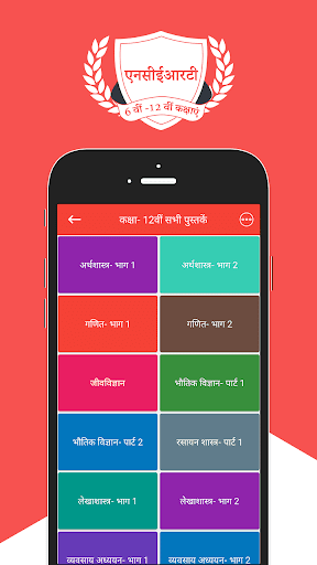 NCERT All Classes Books in Hindi 1.0.7 screenshots 3