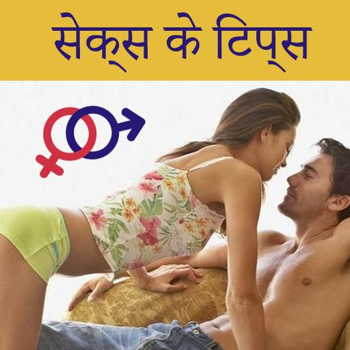 सेक्स टिप्स - Sex Tips