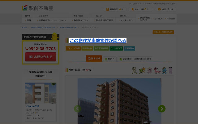 Jikobukken Search KANZEN GATTAI for 駅前不動産