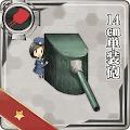 14cm単装砲