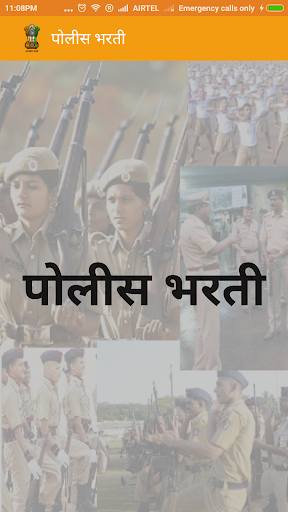 Police Bharati पोलीस भरती