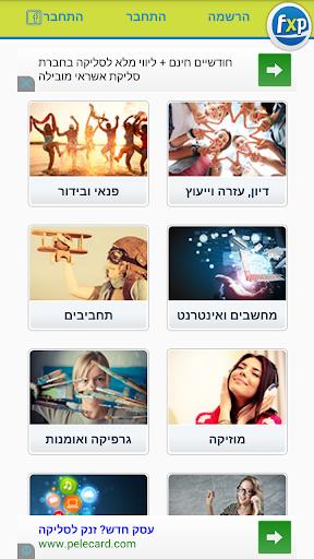 玩免費社交APP|下載FXP - קהילת פורומים app不用錢|硬是要APP