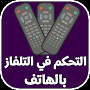 جهاز التحكم في التلفاز