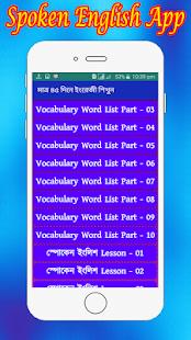 ৪৫ দিনে ইংরেজীতে কথা বলার ফুল কোর্স~Spoken English for PC-Windows 7,8,10 and Mac apk screenshot 4