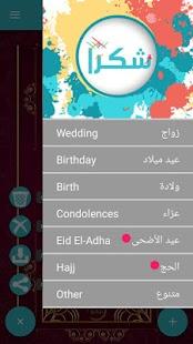 Shukran Cards - شكرا - náhled