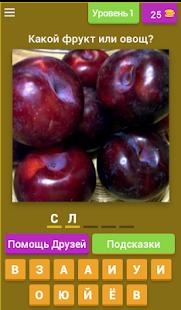 Что на картинке? Овощи и фрукты для детей - náhled