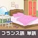 イラストフランス語~寝室編~ - Androidアプリ