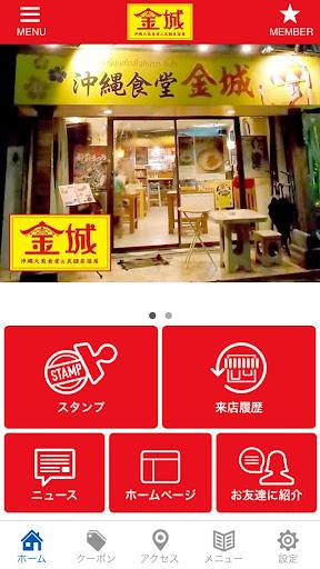 沖縄料理&居酒屋 金城