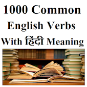 1000 Common English Verbs