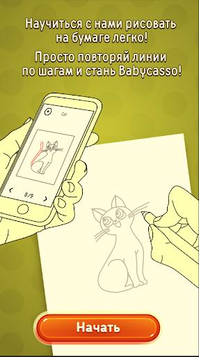 免費下載教育APP|Babycasso - Art for Kids app開箱文|APP開箱王