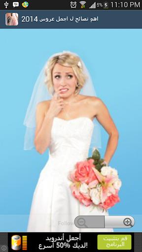 اهم نصائح ل اجمل عروس 2015