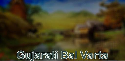 Bal Varta In Gujarati Free Pdf