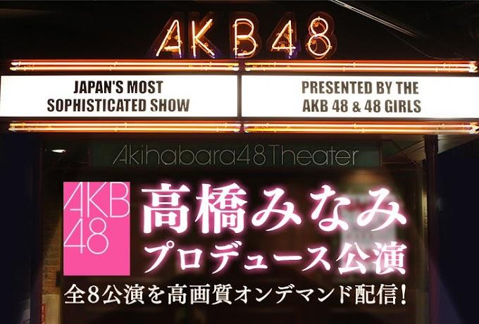 (LIVE)(公演) (HD配信 720p) AKB48 高橋みなみプロデュース公演 (全8公演) (Download)