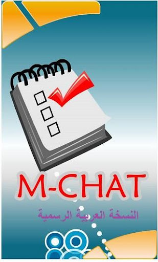 أم تشات - تشخيص التوحد M-Chat