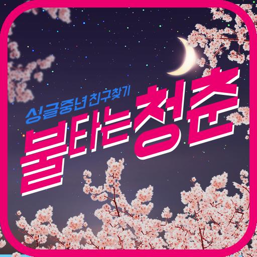 불타는청춘 - 싱글중년 친구찾기 소개팅