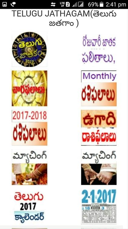 Telugu Jathakam(తెలుగు జతగాం ) – (Android Apps