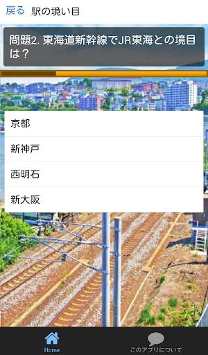 玩免費遊戲APP|下載駅名クイズ JR西日本版 特急、新幹線、難読駅名、境界駅など app不用錢|硬是要APP