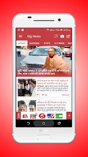 Big News - Hindi News- screenshot thumbnail