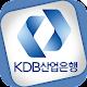 KDB산업은행 「스마트KDB」