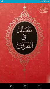 كتاب معالم في الطريق – سيد قطب – 1