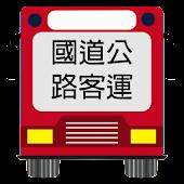 國道公路客運(即時動態)