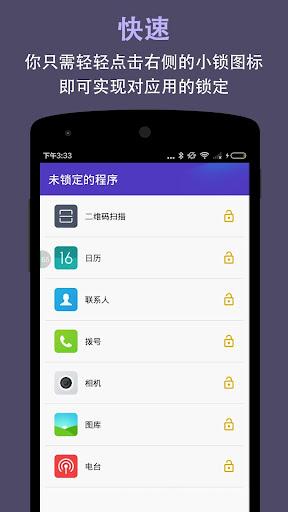 玩工具App|应用加密专家免費|APP試玩