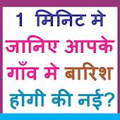 Tải Game Mausam Aur Barish ki Jankari