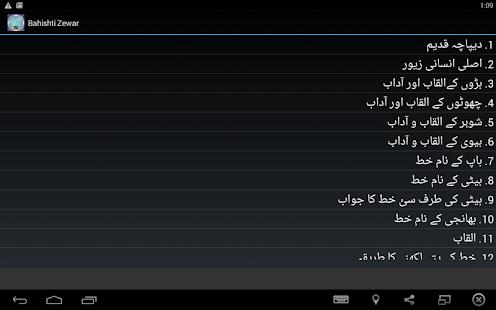 Bhishti Zewer App in Urdu - náhled